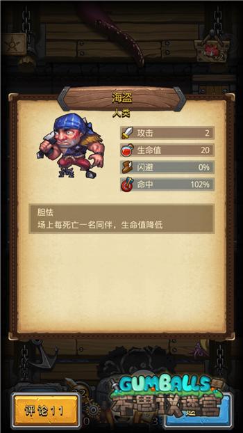 《不思议迷宫》海盗