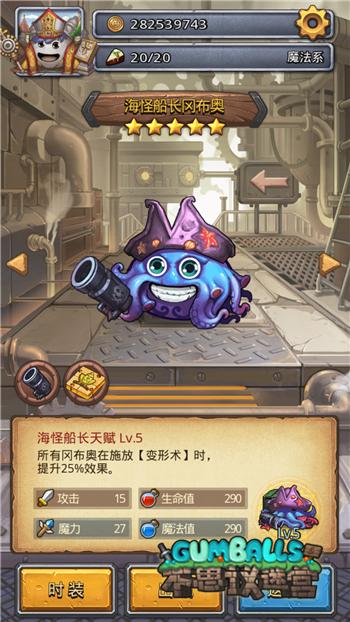 《不思议迷宫》海怪船长冈布奥